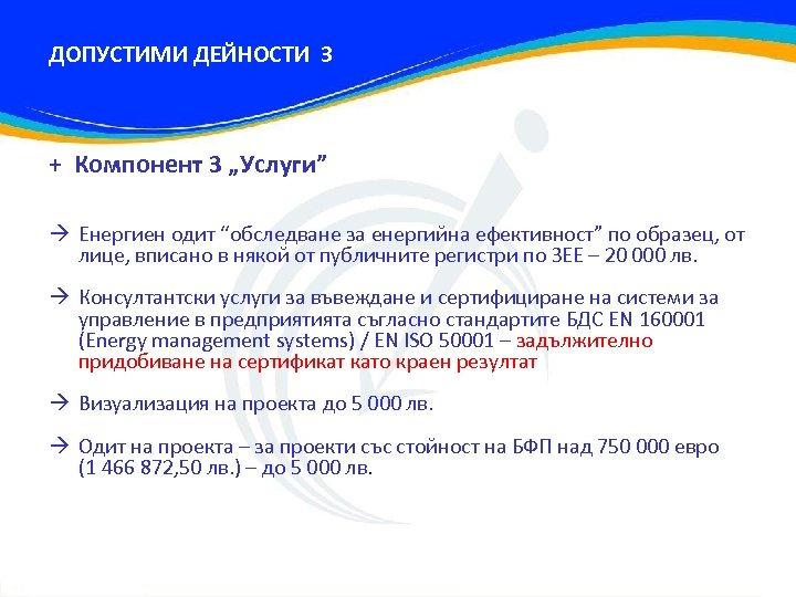 """ДОПУСТИМИ ДЕЙНОСТИ 3 + Компонент 3 """"Услуги"""" Енергиен одит """"обследване за енергийна ефективност"""" по"""