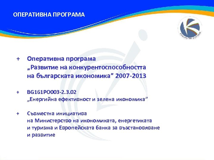 "ОПЕРАТИВНА ПРОГРАМА + Оперативна програма ""Развитие на конкурентоспособността на българската икономика"" 2007 -2013 +"