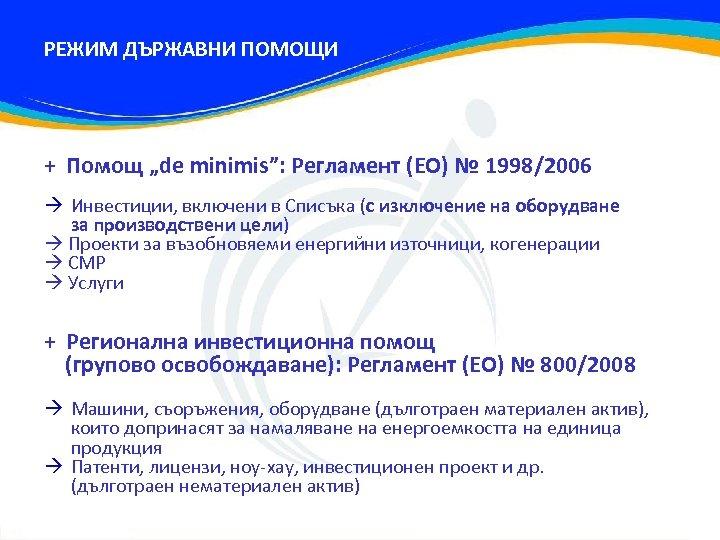 """РЕЖИМ ДЪРЖАВНИ ПОМОЩИ + Помощ """"de minimis"""": Регламент (ЕО) № 1998/2006 Инвестиции, включени в"""