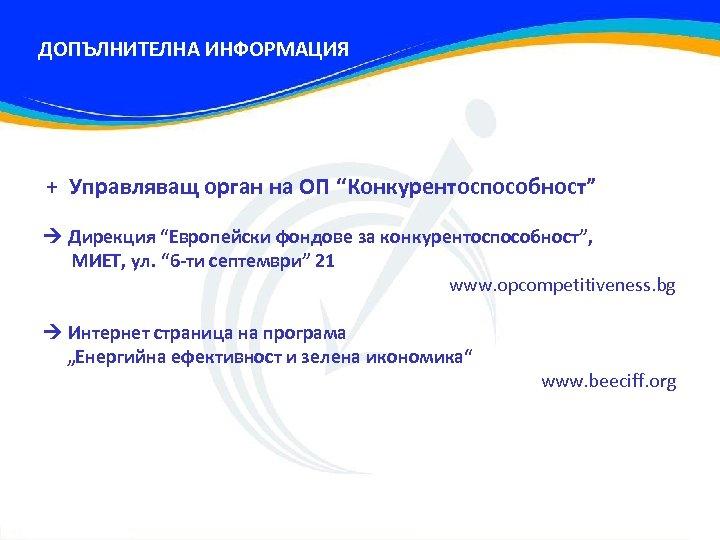 "ДОПЪЛНИТЕЛНА ИНФОРМАЦИЯ + Управляващ орган на ОП ""Конкурентоспособност"" Дирекция ""Европейски фондове за конкурентоспособност"", МИЕТ,"
