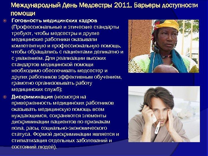 Международный День Медсестры 2011. Барьеры доступности помощи Готовность медицинских кадров (Профессиональные и этические стандарты