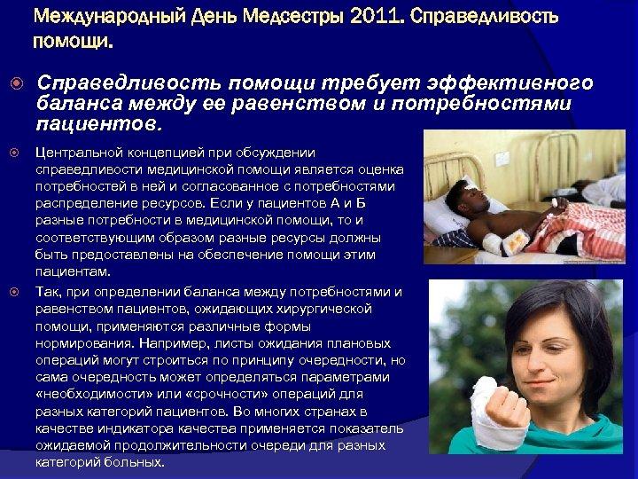 Международный День Медсестры 2011. Справедливость помощи требует эффективного баланса между ее равенством и потребностями