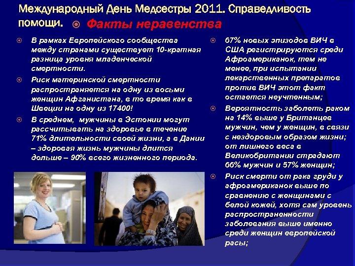 Международный День Медсестры 2011. Справедливость помощи. Факты неравенства В рамках Европейского сообщества между странами