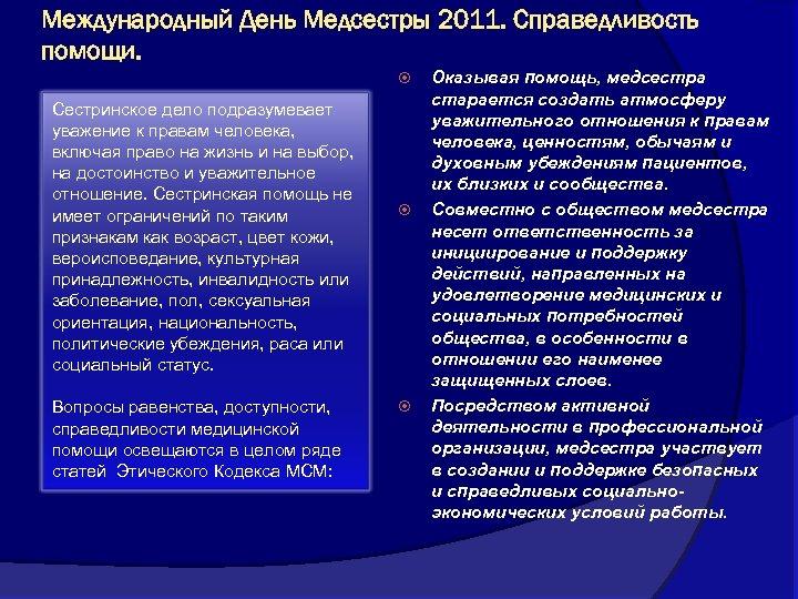 Международный День Медсестры 2011. Справедливость помощи. Сестринское дело подразумевает уважение к правам человека, включая