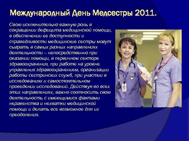 Международный День Медсестры 2011. Свою исключительно важную роль в сокращении дефицита медицинской помощи, в