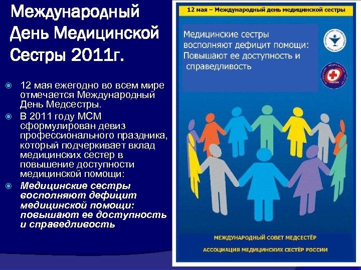 Международный День Медицинской Сестры 2011 г. 12 мая ежегодно во всем мире отмечается Международный
