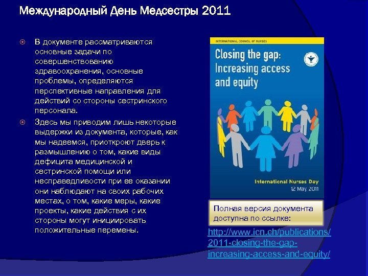 Международный День Медсестры 2011 В документе рассматриваются основные задачи по совершенствованию здравоохранения, основные проблемы,