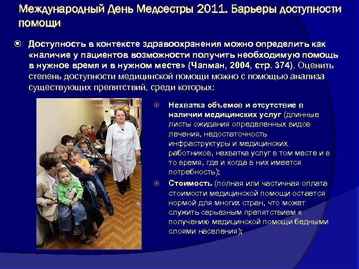 Международный День Медсестры 2011. Барьеры доступности помощи Доступность в контексте здравоохранения можно определить как