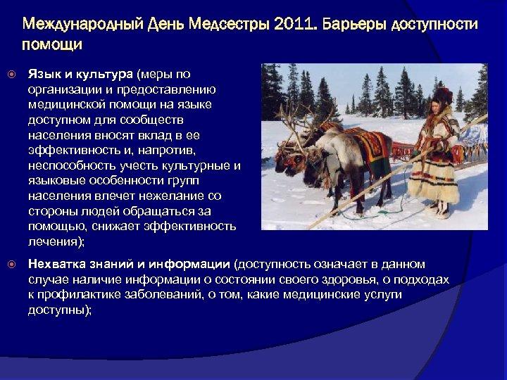 Международный День Медсестры 2011. Барьеры доступности помощи Язык и культура (меры по организации и