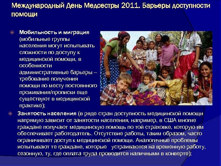 Международный День Медсестры 2011. Барьеры доступности помощи Мобильность и миграция (мобильные группы населения могут