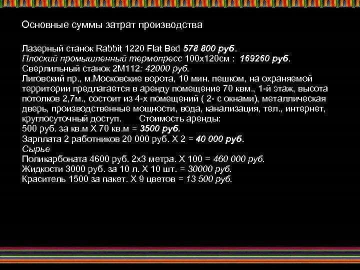 Основные суммы затрат производства Лазерный станок Rabbit 1220 Flat Bed 578 800 руб. Плоский