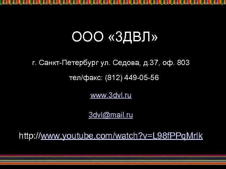 ООО « 3 ДВЛ» г. Санкт-Петербург ул. Седова, д. 37, оф. 803 тел/факс: (812)