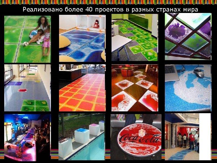 Реализовано более 40 проектов в разных странах мира
