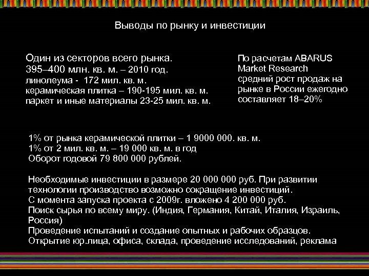 Выводы по рынку и инвестиции Один из секторов всего рынка. 395– 400 млн. кв.