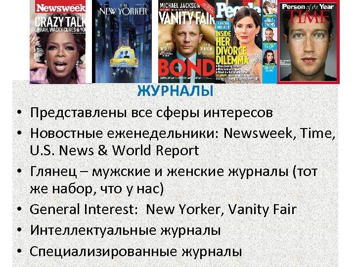 Журнальный рынок ЖУРНАЛЫ • Представлены все сферы интересов • Новостные еженедельники: Newsweek, Time, U.