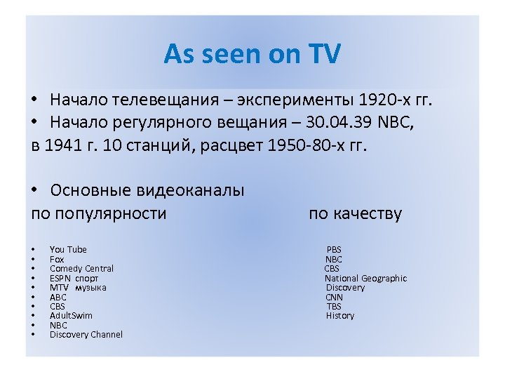 As seen on TV • Начало телевещания – эксперименты 1920 -х гг. • Начало