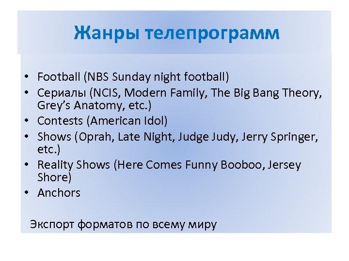 Жанры телепрограмм • Football (NBS Sunday night football) • Сериалы (NCIS, Modern Family, The