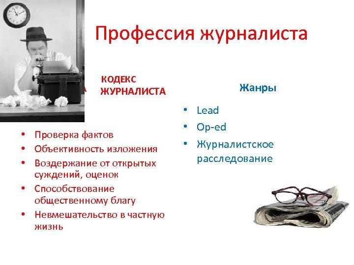Профессия журналиста КОДЕКС • ЖУРНАЛИСТА КОДЕКС ЖУРНАЛИСТА Жанры • • • Проверка фактов •