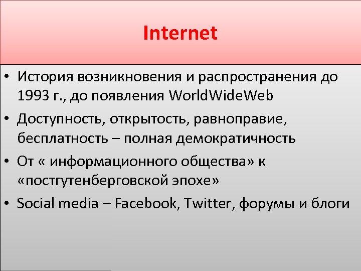 Internet • История возникновения и распространения до 1993 г. , до появления World. Wide.