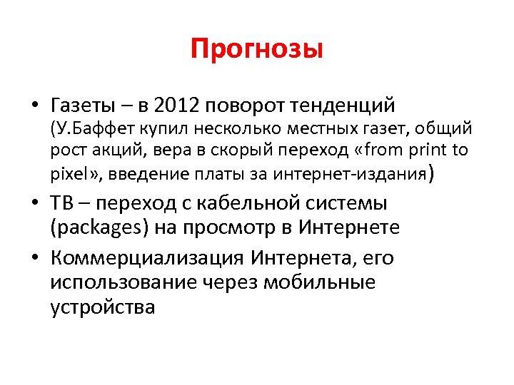 Прогнозы • Газеты – в 2012 поворот тенденций (У. Баффет купил несколько местных газет,