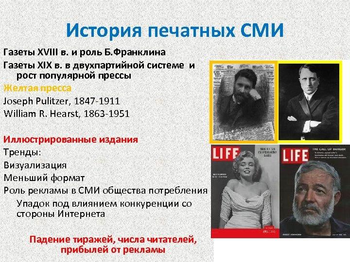 История печатных СМИ Газеты XVIII в. и роль Б. Франклина Газеты XIX в. в