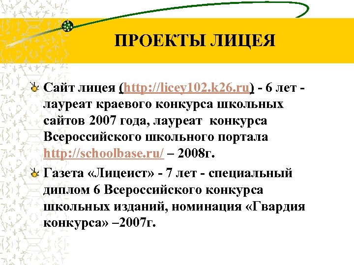 ПРОЕКТЫ ЛИЦЕЯ Сайт лицея (http: //licey 102. k 26. ru) - 6 лет -