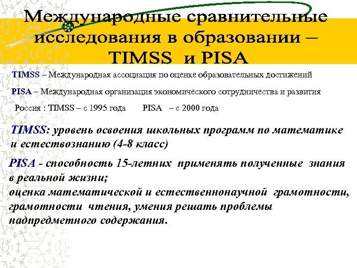 TIMSS – Международная ассоциация по оценке образовательных достижений PISA – Международная организация экономического сотрудничества