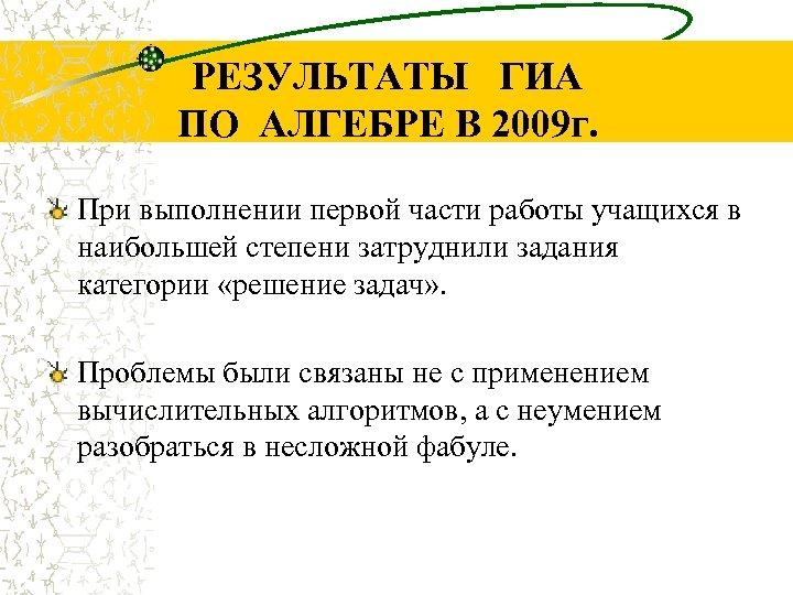 РЕЗУЛЬТАТЫ ГИА ПО АЛГЕБРЕ В 2009 г. При выполнении первой части работы учащихся в