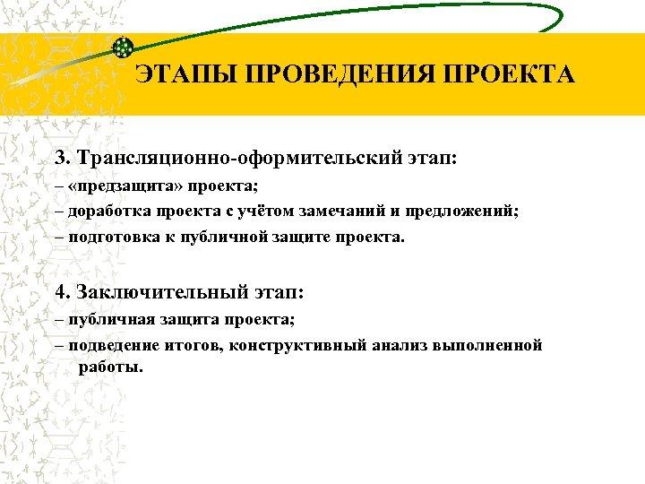 ЭТАПЫ ПРОВЕДЕНИЯ ПРОЕКТА 3. Трансляционно-оформительский этап: – «предзащита» проекта; – доработка проекта с учётом
