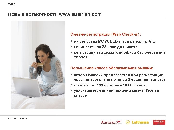 Seite 10 Новые возможности www. austrian. com Онлайн-регистрация (Web Check-in): § на рейсы из