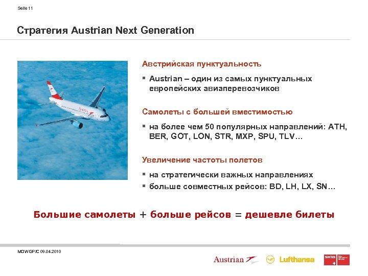 Seite 11 Стратегия Austrian Next Generation Австрийская пунктуальность § Austrian – один из самых