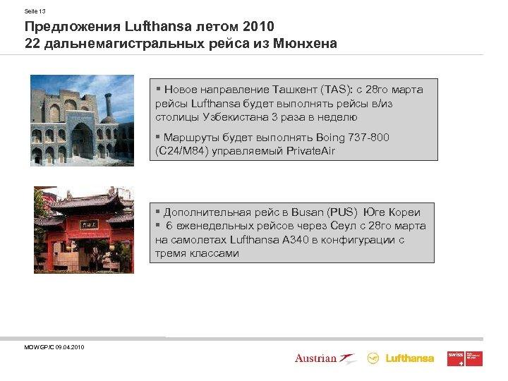 Seite 13 Предложения Lufthansa летом 2010 22 дальнемагистральных рейса из Мюнхена § Новое направление