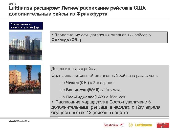 Seite 15 Lufthansa расширяет Летнее расписание рейсов в США дополнительные рейсы из Франкфурта Предложение