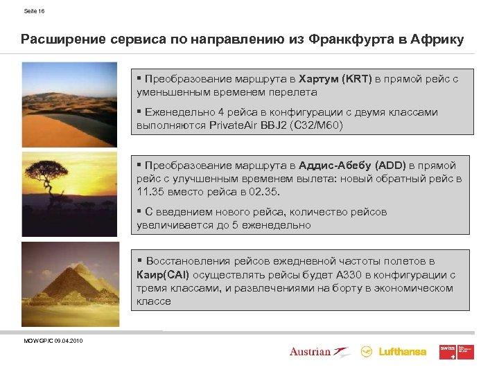 Seite 16 Расширение сервиса по направлению из Франкфурта в Африку § Преобразование маршрута в