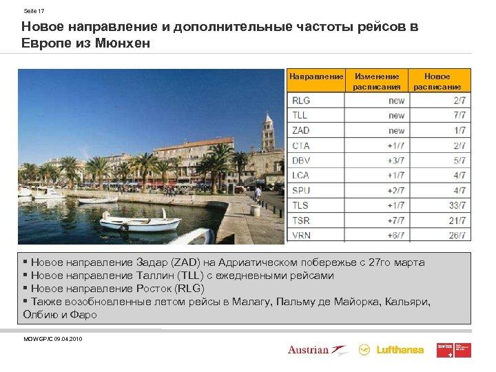 Seite 17 Новое направление и дополнительные частоты рейсов в Европе из Мюнхен Направление Изменение