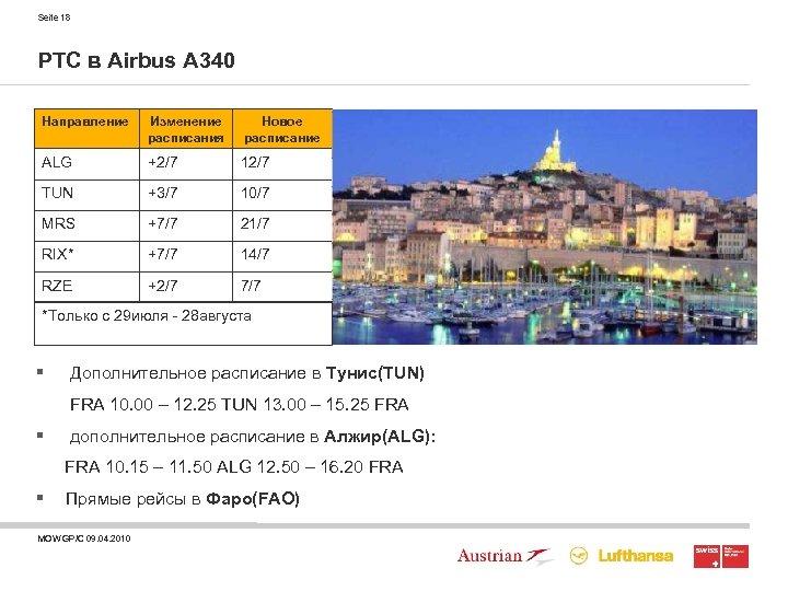 Seite 18 PTC в Airbus A 340 Направление Изменение расписания Новое расписание ALG +2/7