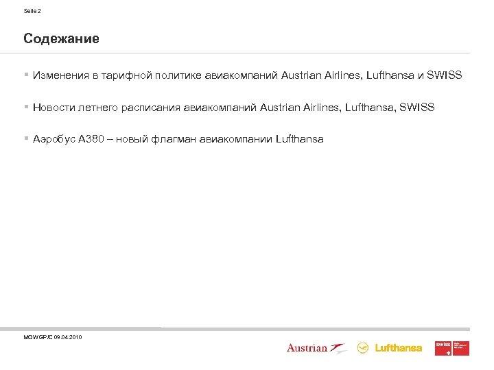 Seite 2 Содежание § Изменения в тарифной политике авиакомпаний Austrian Airlines, Lufthansa и SWISS