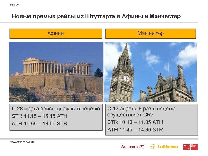 Seite 20 Новые прямые рейсы из Штутгарта в Афины и Манчестер Афины С 28