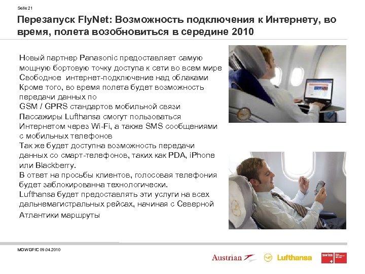 Seite 21 Перезапуск Fly. Net: Возможность подключения к Интернету, во время, полета возобновиться в