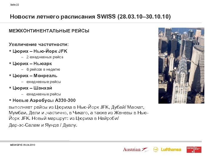 Seite 22 Новости летнего расписания SWISS (28. 03. 10– 30. 10) МЕЖКОНТИНЕНТАЛЬНЫЕ РЕЙСЫ Увеличение