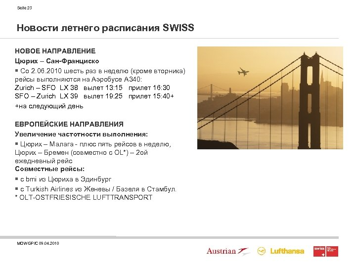 Seite 23 Новости летнего расписания SWISS НОВОЕ НАПРАВЛЕНИЕ Цюрих – Сан-Франциско § Со 2.