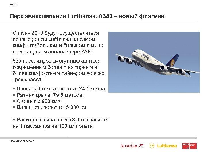 Seite 24 Парк авиакомпании Lufthansa. A 380 – новый флагман С июня 2010 будут