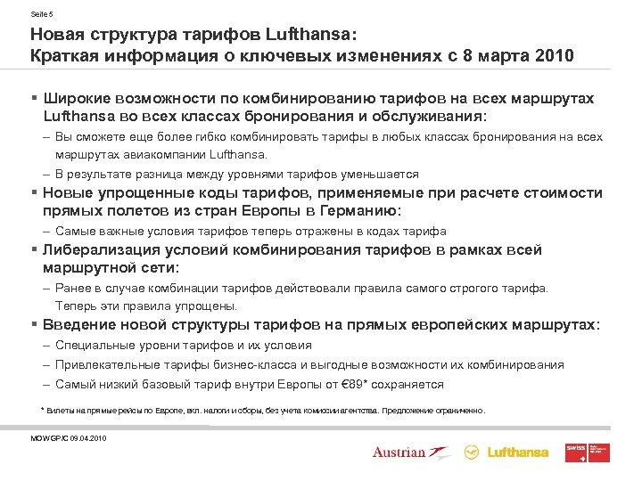 Seite 5 Новая структура тарифов Lufthansa: Краткая информация о ключевых изменениях с 8 марта