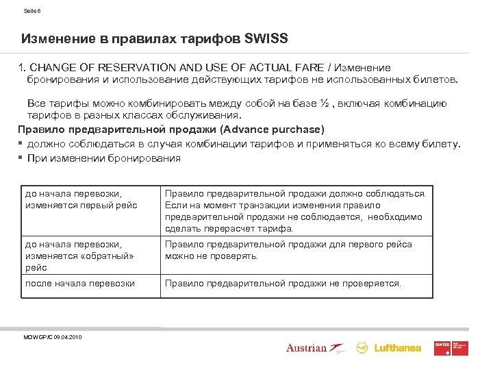 Seite 6 Изменение в правилах тарифов SWISS 1. CHANGE OF RESERVATION AND USE OF