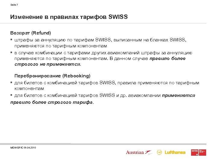 Seite 7 Изменение в правилах тарифов SWISS Возврат (Refund) § штрафы за аннуляцию по