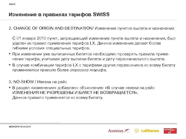 Seite 8 Изменение в правилах тарифов SWISS 2. CHANGE OF ORIGIN AND DESTINATION/ Изменение