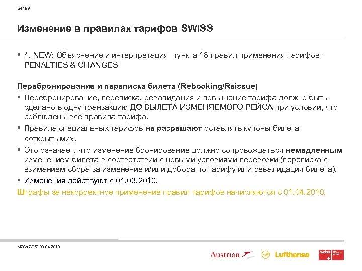 Seite 9 Изменение в правилах тарифов SWISS § 4. NEW: Объяснение и интерпретация пункта