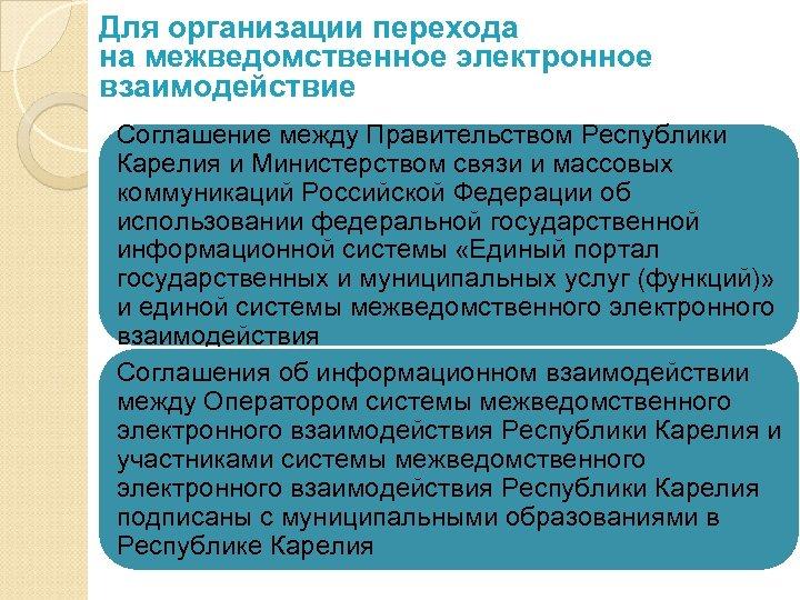 Для организации перехода на межведомственное электронное взаимодействие Соглашение между Правительством Республики Карелия и Министерством