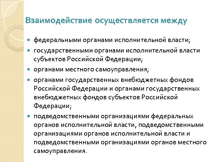 Взаимодействие осуществляется между федеральными органами исполнительной власти; государственными органами исполнительной власти субъектов Российской Федерации;