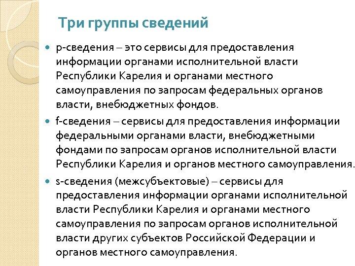 Три группы сведений р-сведения – это сервисы для предоставления информации органами исполнительной власти Республики